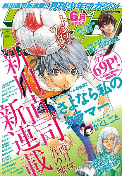 月刊少年マガジン 2016年6月号(5月6日発売)
