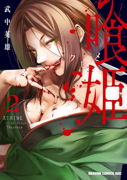 喰姫-クヒメ-2巻