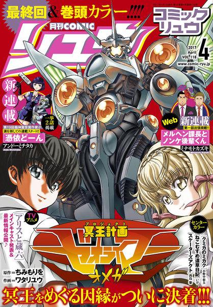 月刊COMICリュウ 2017年4月号(2月18日発売)