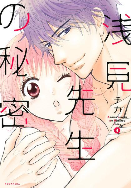 浅見先生の秘密4巻の無料立ち読みはコチラ!?