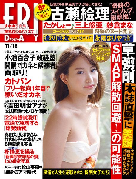 FRIDAY(フライデー)2016年11月18日号(11月4日発売)