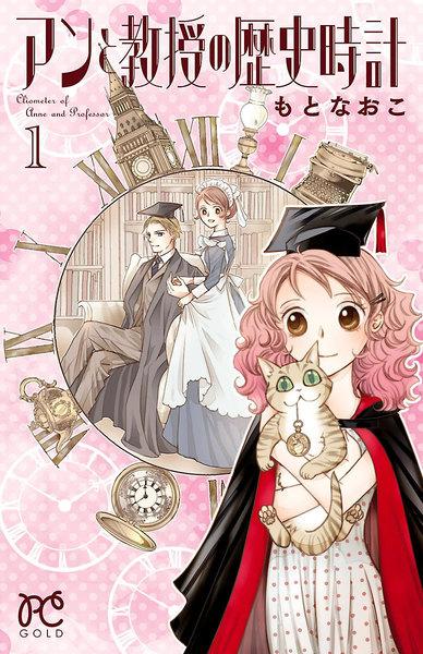 アンと教授の歴史時計
