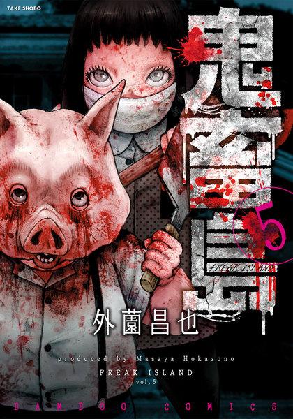鬼畜島5巻の無料立ち読みはコチラ!?