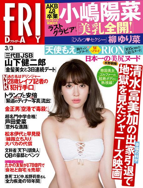 FRIDAY 2017年3月3日号(2月17日発売)