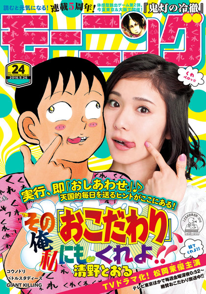 モーニング 2016年24号(5月12日発売)