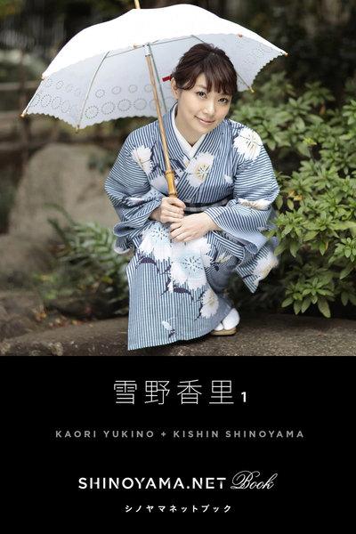 【アート】雪野香里1 [SHINOYAMA.NET Book]