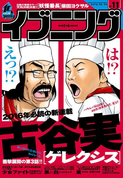 イブニング 2016年11号(5月10日発売)