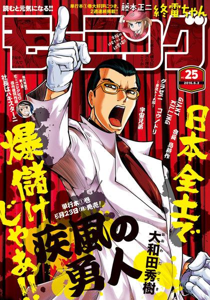 モーニング 2016年25号(5月19日発売)