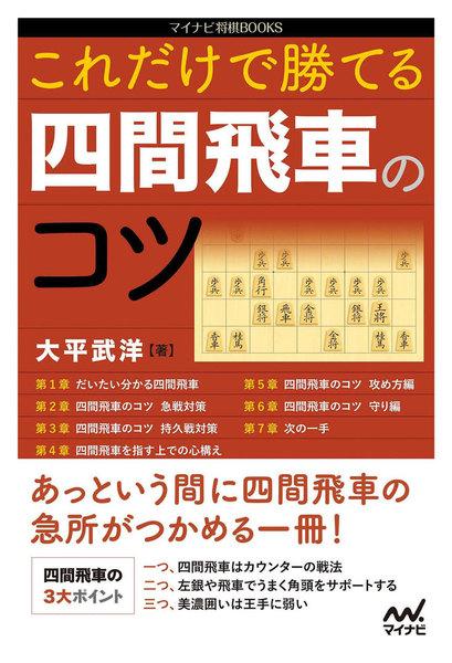 これだけで勝てる 四間飛車のコツ | 著:大平武洋 | 無料まんが・試し読みが豊富!eBookJapan|まんが(漫画)・電子書籍をお得に買うなら、無料で読むならeBookJapan