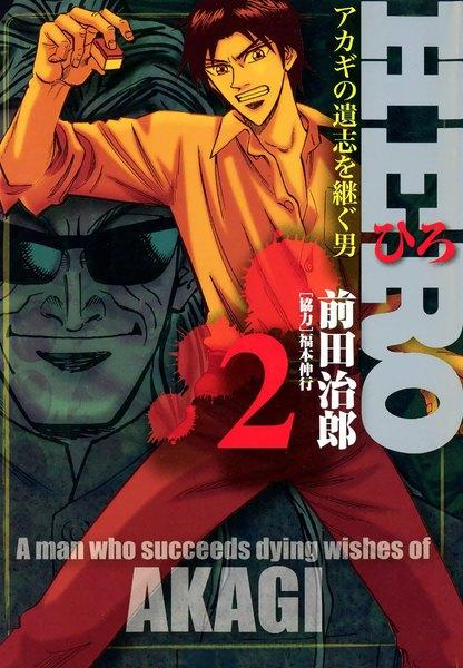 HERO―アカギの遺志を継ぐ男― 2巻