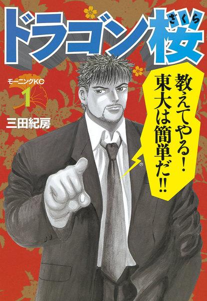 受験漫画の決定版を無料で立ち読み♪その他漫画多数!