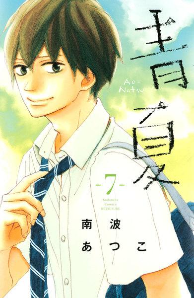 青夏 Ao−Natsu 7巻