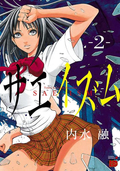 サエイズム2巻の無料立ち読みはコチラ!?
