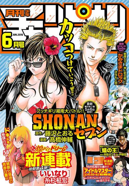 月刊少年チャンピオン 2016年6月号