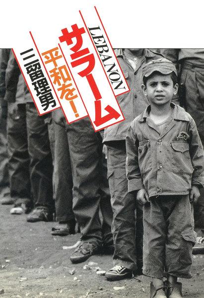 【社会・報道】サラーム 平和を!