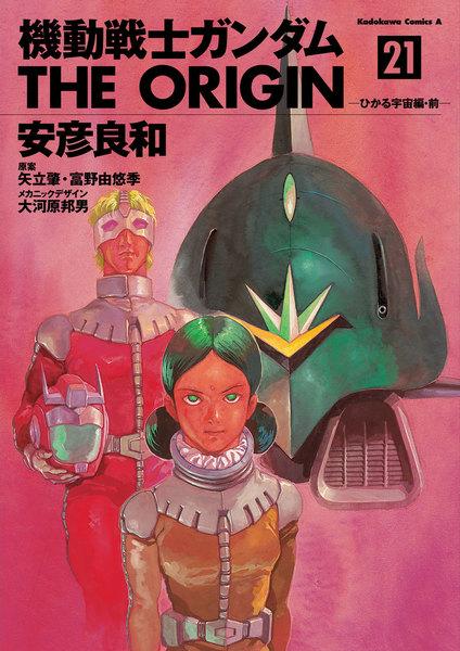 機動戦士ガンダム THE ORIGIN(ジ・オリジン)21巻