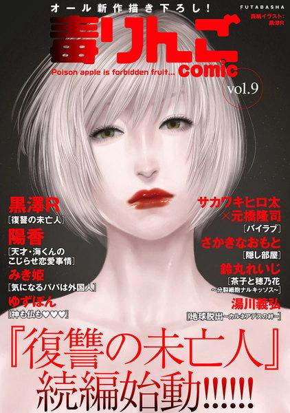 毒りんごcomic Vol.9を無料立ち読みはコチラ!?