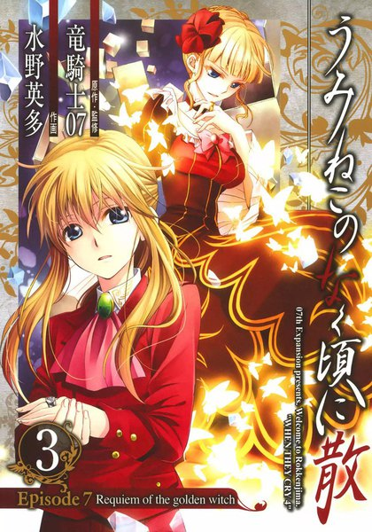 うみねこのなく頃に散 Episode7:Requiem of the golden witch (3)