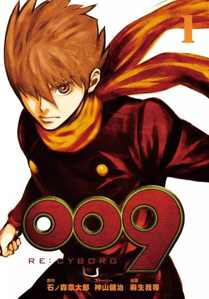 009 RE:CYBORG(ゼロゼロナイン リ・サイボーグ)