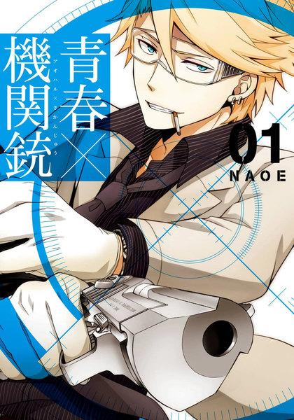 青春×機関銃電子コミック