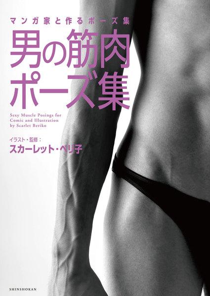 【アート】マンガ家と作るポーズ集 男の筋肉ポーズ集