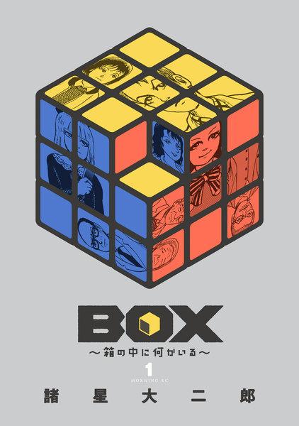 BOX~箱の中に何かいる~1巻の無料立ち読みはコチラ!?