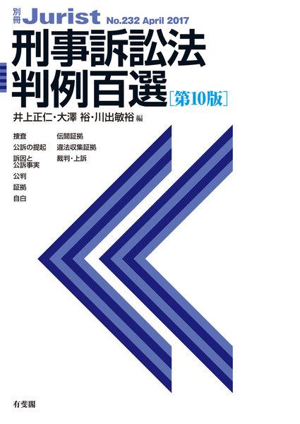 刑事訴訟法判例百選(第10版)