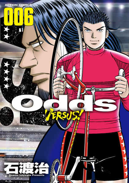 Odds VS!(オッズ バーサス)6巻