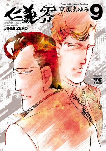 仁義 零 JINGI ZERO 9巻