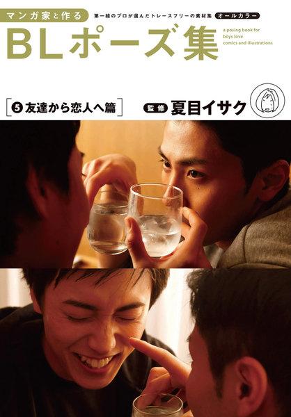 【アート】マンガ家と作るBLポーズ集(5) 友達から恋人へ篇