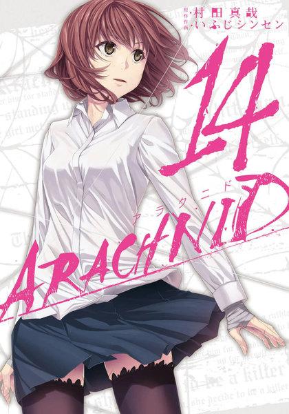 アラクニド-ARACHNID-14巻