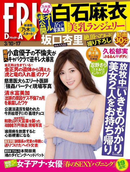 FRIDAY 2017年3月10日・17日号(2月24日発売)