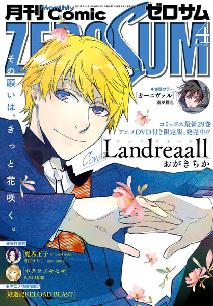 Comic ZERO-SUM(コミック ゼロサム)2017年4月号(2月28日発売)