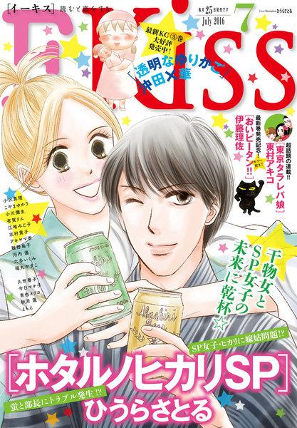 EKiss(イーキス)2016年7月号(5月25日発売)