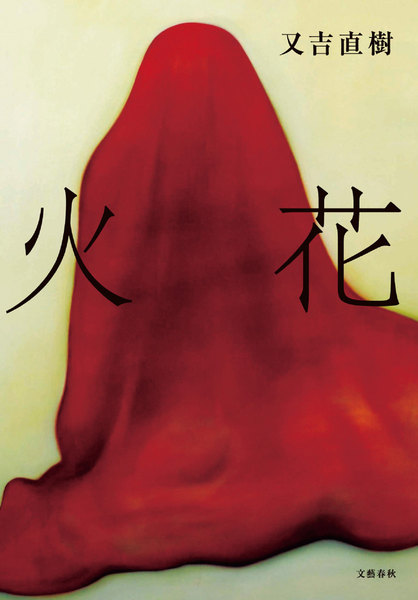 芥川賞受賞作「火花」(又吉直樹)