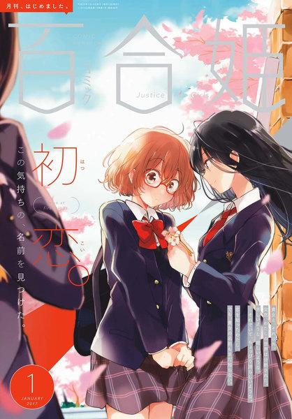 コミック百合姫(コミックユリヒメ)2017年1月号(2016年11月18日発売)