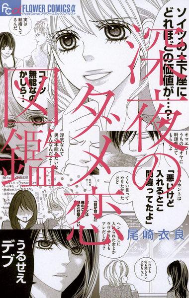 尾崎衣良(著)「深夜のダメ恋図鑑」 【eBookJapan】