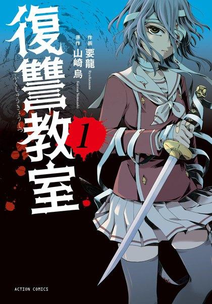「復讐教室1巻」の無料立ち読みはコチラ!?