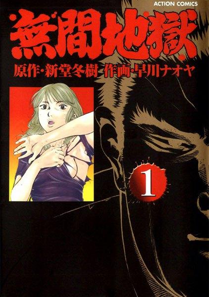 「無間地獄1巻」の無料立ち読みはコチラ!?