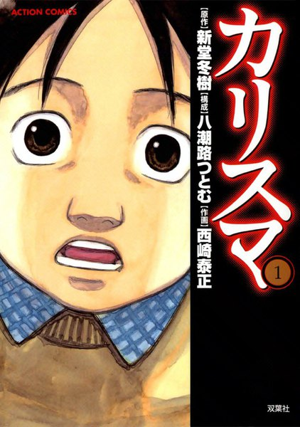 カリスマ1巻の無料立ち読みはコチラ!?