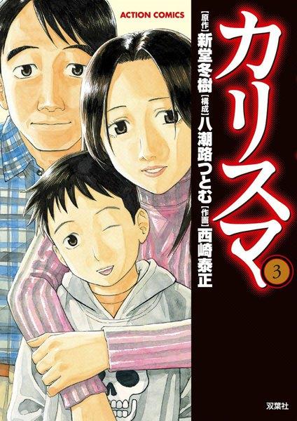カリスマ3巻の無料立ち読みはコチラ!?