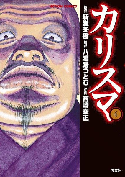カリスマ4巻の無料立ち読みはコチラ!?