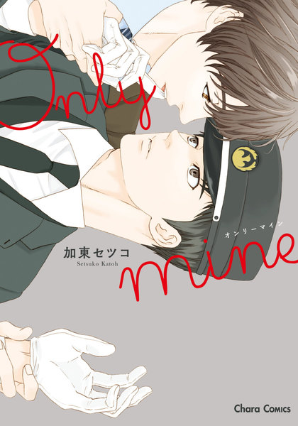 Only mine(オンリーマイン)