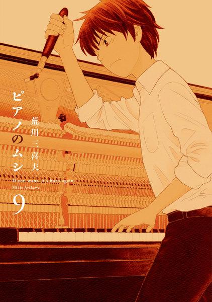 ピアノのムシ 9巻