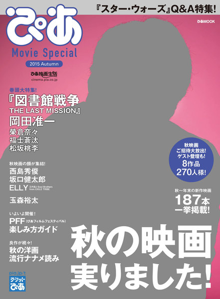 ぴあ Movie Special 2015 Autumn
