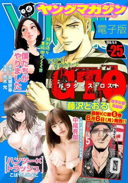 ヤングマガジン 2016年25号(5月23日発売)