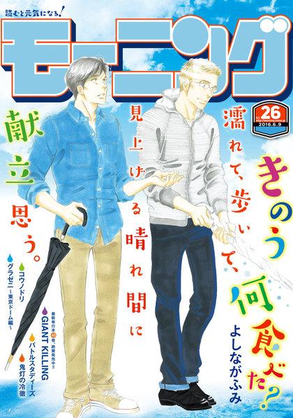 モーニング 2016年26号(5月26日発売)