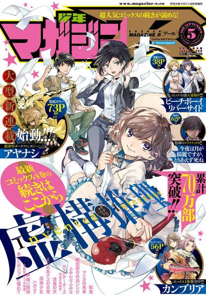 少年マガジンR 2016年5号(8月20日発売)