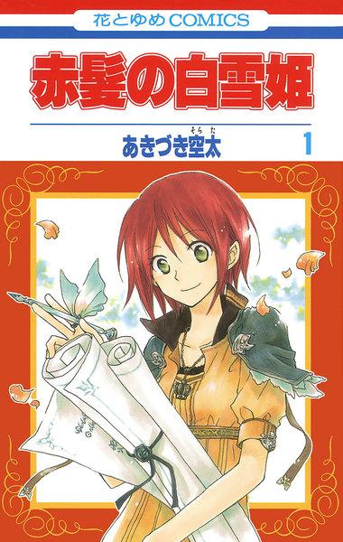 赤髪の白雪姫電子コミック