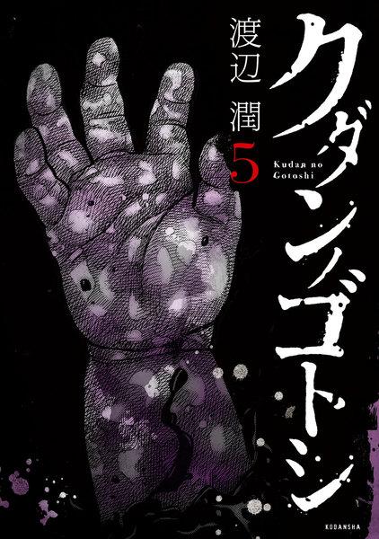 クダンノゴトシ5巻の無料立ち読みはコチラ!?